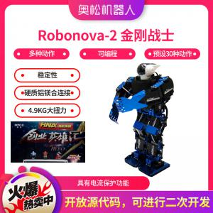 Robonova-2 金刚战士 Metal fighter 春晚舞蹈机器人 人形机器人