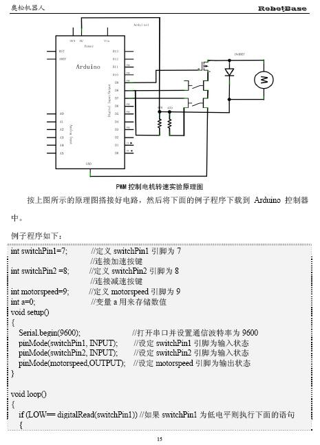 爱上arduino 互动入门套件 中文教材配套 光盘视频 2014 uno r3