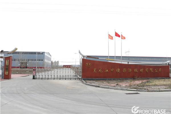黑龙江中捷钢结构工程有限公司正门